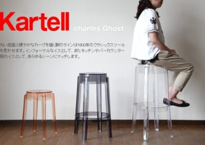 Tabouret Charles Ghost